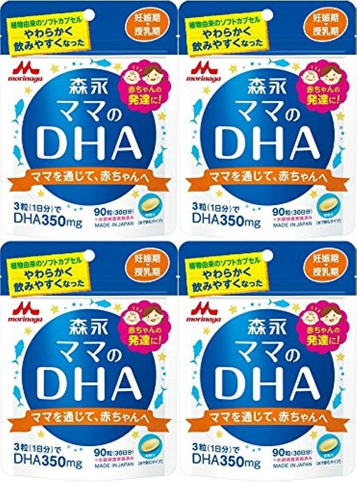 アグネスグレイごちそう滑り台【4個セット】ママのDHA 90粒 (約30日分)