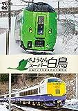 想い出の中の列車たちシリーズ さようならスーパー白鳥 青函トンネル最後の在来線特急[DVD]