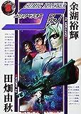 コミックマスターJ 8 (ヤングキングコミックス)