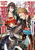 双翼の王獣騎士団2 狼王子と爪牙の剣士 (一迅社文庫アイリス)