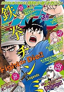 [雑誌] 月刊少年マガジン 2018年03月号 [Gekkan Shonen Magazine 2018-03]