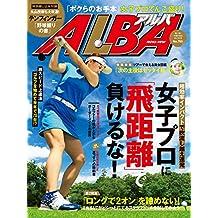 アルバトロス・ビュー No.755 [雑誌] ALBA