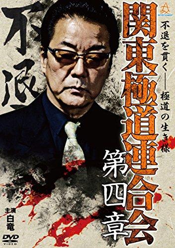 関東極道連合会 第四章 [DVD]