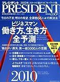 PRESIDENT (プレジデント) 2010年 1/18号 [雑誌]