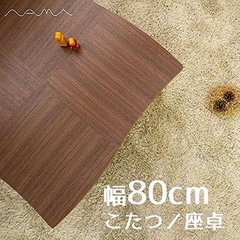 こたつ namiナミ角 80cm こたつ 暖卓 幅80cm 奥行80cm 高さ38cm 座卓 ブラウン色 ウォールナット コタツ 暖房テーブル 洋室?和室に合う炬燵 家具調コタツ 北欧風ジャパニーズデザイン リビングテーブル 和ジャパニーズモダン ローテーブル 日本製 国産 机 木製 座卓 ちゃぶ台 センターテーブル オールシーズンお使いいただけます。