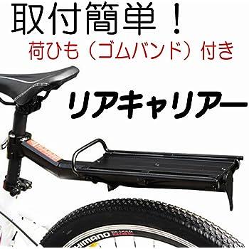 JOS SPORTS 着脱 簡単 サイクル リアキャリア 自転車 用 後部 荷台 ゴムバンド(荷ひも)付き でとっても便利
