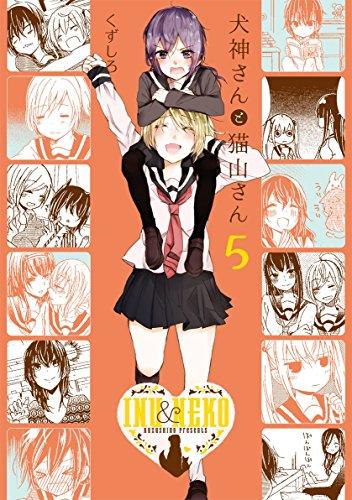 犬神さんと猫山さん (5)巻 (百合姫コミックス)の詳細を見る