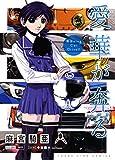 愛華が奔る: YKコミックス (ヤングキングコミックス)