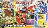 ポケモンカードゲーム サン&ムーン トイザらス限定 GXスターターセット