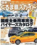 最新!!くるま購入ガイド―ジャンルを問わず新車購入に完全対応する国産車ガイドの決定版 (SAKURA・MOOK 21)