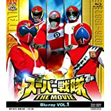 スーパー戦隊 THE MOVIE Blu‐ray VOL.1
