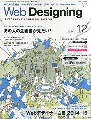Web Designing (ウェブデザイニング) 2014年 12月号 [雑誌]の詳細を見る