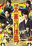 関西ジャニーズJr.の京都太秦行進曲! [DVD]