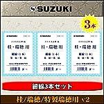 【細線3本セット】SUZUKI 大正琴絃 桂/瑞穂/特製瑞穂用 細線 v2 SGM-123
