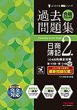 合格するための過去問題集 日商簿記2級 '20年6月検定対策 (よくわかる簿記シリーズ)