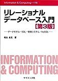リレーショナルデータベース入門―データモデル・SQL・管理システム・NoSQL (Information & Compu…
