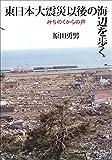 東日本大震災以後の海辺を歩く: みちのくからの声 -