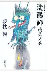 陰陽師 飛天ノ巻 (文春文庫) Kindle版
