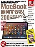 MacBook 便利すぎる!200のテクニック (超トリセツ)