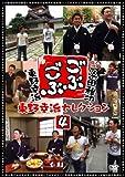 ごぶごぶ 東野幸治セレクション4[YRBN-90375][DVD] 製品画像