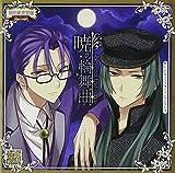 めいこいキャラクターソングシリーズ ロマネスクレコード 其ノ参 暁の輪舞曲-beyond the luna-