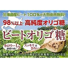 北海道産 ビートオリゴ糖(ラフィノース)900g NICHIGA(ニチガ) [06]