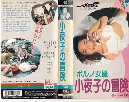 ポルノ女優小夜子の冒険 [VHS]