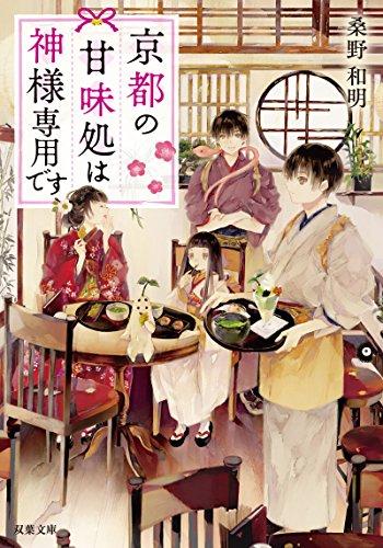 京都の甘味処は神様専用です (双葉文庫)の詳細を見る