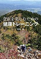 登山を楽しむための健康トレーニング