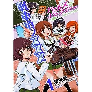 ガールズ&パンツァー 戦車道ノススメ 1 (MFコミックス フラッパーシリーズ)