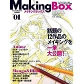 メイキングボックス アニメとマンガの製作現場 vol.01 (インプレスムック)