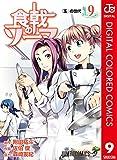 食戟のソーマ カラー版 9 (ジャンプコミックスDIGITAL)
