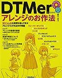 DTMerのためのアレンジのお作法 10ジャンルの実例を通して学ぶアレンジと打ち込みの常識  (CD-EXTRA付)