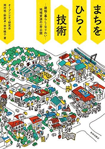 まちをひらく技術 ─建物・暮らし・なりわい─ 地域資源の一斉公開の詳細を見る
