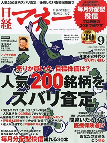 日経マネー(ニッケイマネー) 2015年 09 月号の詳細を見る
