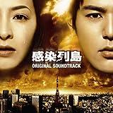 映画「感染列島」オリジナルサウンドトラック(仮)