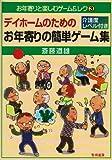 デイホームのためのお年寄りの簡単ゲーム集―介護度レベル付き (お年寄りと楽しむゲーム&レク)