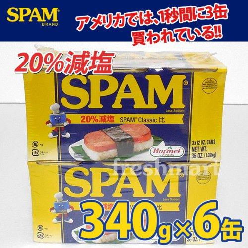 HOMEL スパム ランチョンミート 20%減塩タイプ 340g×6缶セット