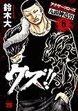 クズ!! ?アナザークローズ九頭神竜男? 6 (ヤングチャンピオン・コミックス)