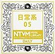 日本テレビ音楽 ミュージックライブラリー~日常系05