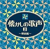 ザ・ベスト 懐かしの歌声(上)~戦前編~