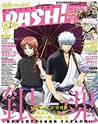 PASH! 2017年 04 月号