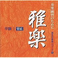 CD 道友社雅楽シリーズ 1 平調