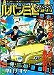 ルパン三世officialマガジン'15春 (アクションコミックス(COINSアクションオリジナル))