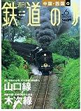 中国・四国?山口線 木次線 (週刊鉄道の旅, No6)
