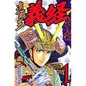 遮那王 義経 源平の合戦(1) (講談社コミックス月刊マガジン)