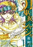 月巫祝のシャシャ / 椎 隆子 のシリーズ情報を見る