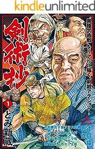 剣術抄 (1)