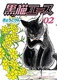 黒猫エース(2) (ねこぱんちコミックス)