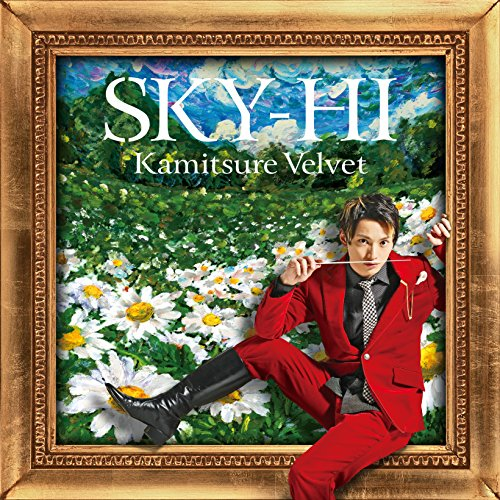 【カミツレベルベット/SKY-HI】タイトルの意味が深い!?前向きな歌詞&2種類のMVを紹介♪の画像